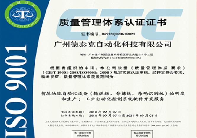 德泰克顺利通过ISO9001质量管理体系认证